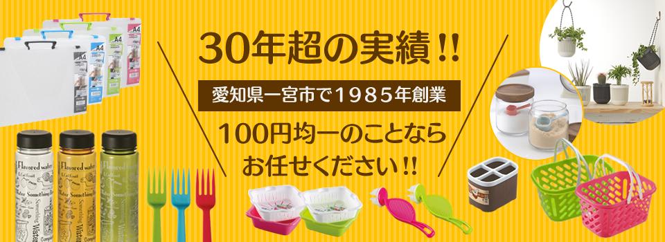 -100円ショップの仕入れは愛知県一宮市の激安卸問屋、ビッグバンへ-